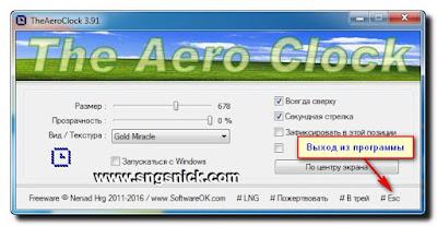 TheAeroClock - Выход из программы