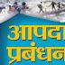 बिहार में भूकंप सुरक्षा सप्ताह 15 जनवरी से