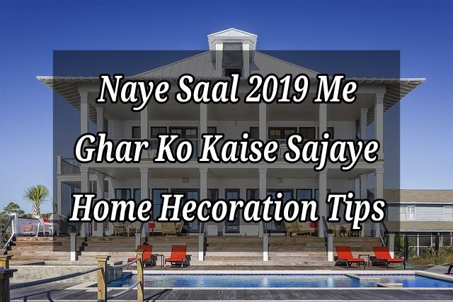 Home-decoration-tips-in-Hindi-for-New-Year-2019