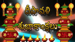 Happy Diwali Messages in Telugu 2018