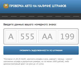 Гаи штрафы проверить онлайн по номеру автомобиля и фото