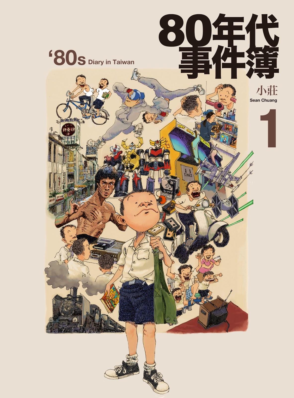 2015法國安古蘭國際漫畫節臺灣館: 參展漫畫家:小莊