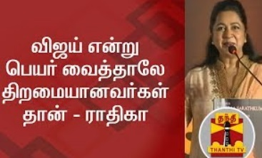 People Named Vijay are always Talented – Radhika | Annadurai Audio Launch | Thanthi Tv