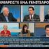 ΠΑΡΑΔΕΧΕΤΑΙ ON CAMERA(!!!)«Εγώ πούλησα στους ΤΟΥΡΚΟΥΣ ΤΟ ΛΙΜΑΝΙ ΤΗΣ ΜΥΤΙΛΗΝΗΣ...ΓΙΑΤΙ...ΔΕΝ ΒΡΙΣΚΑΜΕ ΑΓΟΡΑΣΤΕΣ!!»Υπάρχει Έλληνας που να δηλώνει με υπερηφάνεια ότι ξεπούλησε δημόσια ΕΛΛΗΝΙΚΗ περιουσία στους Τούρκους;;;ΔΕΙΤΕ ΚΑΙ ΦΡΙΞΤΕ!![ΒΙΝΤΕΟ]
