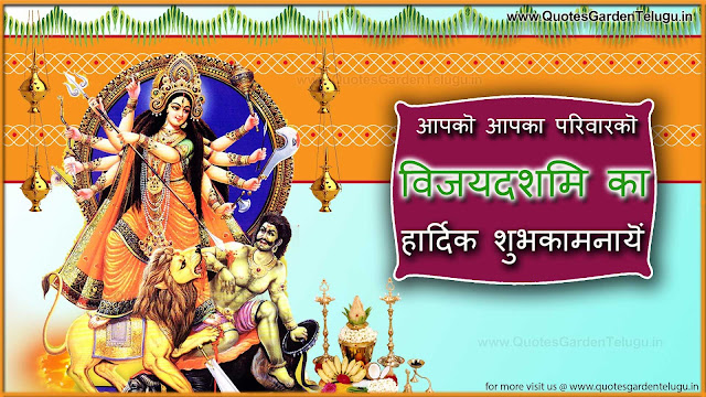 Vijayadashami hindi sms greetings messages