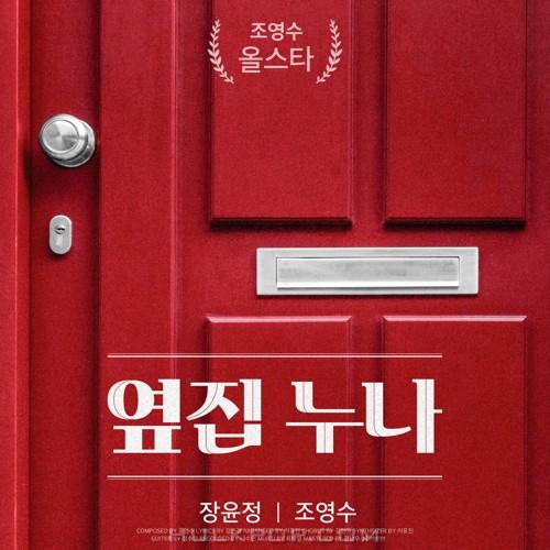 Jang Yoon Jeong – 조영수 All star – 장윤정 – Single