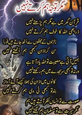Allama Iqbal Urdu Islamic Poetry Ghazal in Picture ~ Best