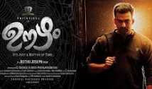 Oozham 2016 Malayalam Movie Starring Prithviraj
