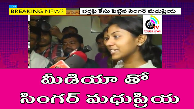 Singer Madhu Priya file Harassment Case on her husband