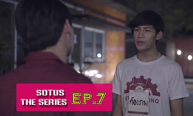 SOTUS The Series | พี่ว้ากตัวร้ายกับนายปีหนึ่ง EP. 7