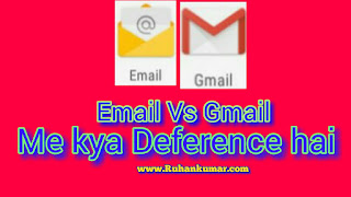 Email Aur Gmail me kya fark hai hindi jankari