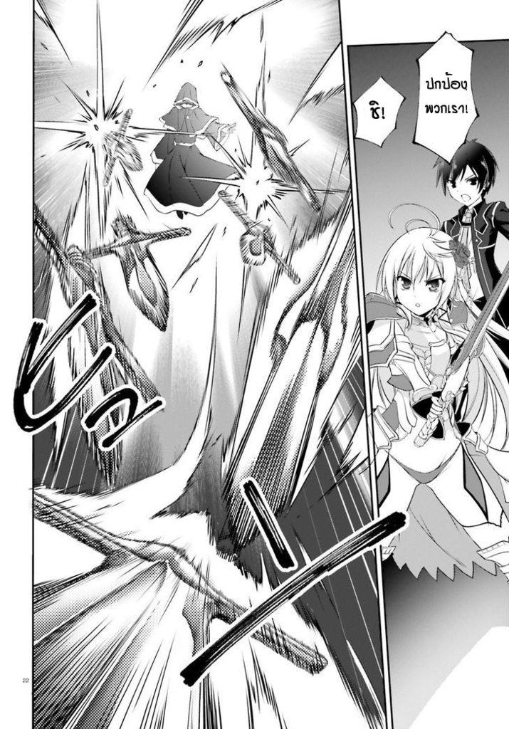 Izure Shinwa no Houkago Sensou - หน้า 22