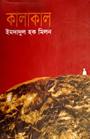Kalakal by Imdadul Hoque Milon