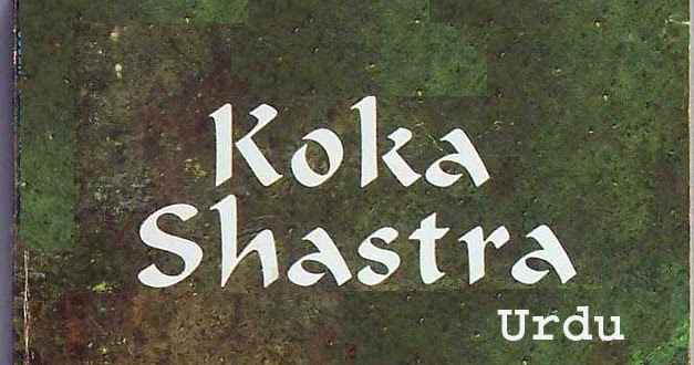 Koka Shastra Book In English