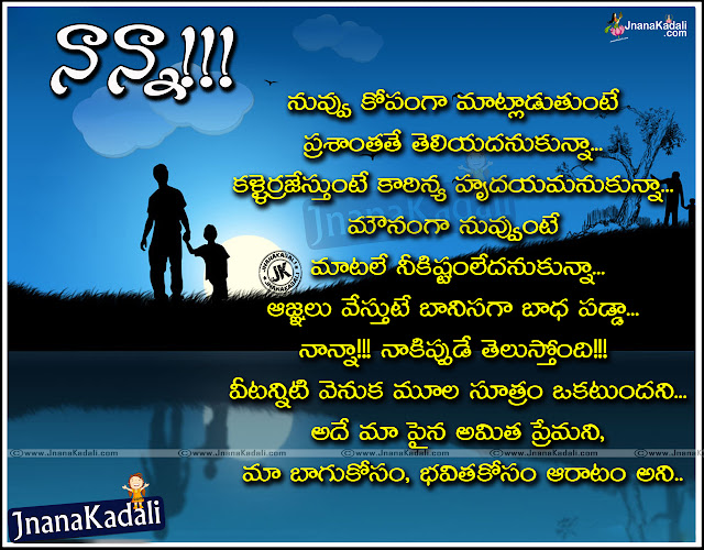 Here is a Telugu Language Father Messages for Daughter, Father Cool Quotes in Telugu Language, father Quotes Pictures and Nice Images online, Beautiful father Quotations online, New Telugu Nanna Kavithau Pictures, I Love You Daddy Telugu Quotes,nanna kavithalu in telugu,father quotes in telugu,nanna prema kavithalu in telugu,parents love telugu quotes,parents prema in telugu