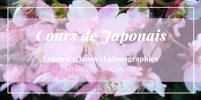 cours de japonais gratuit blogger