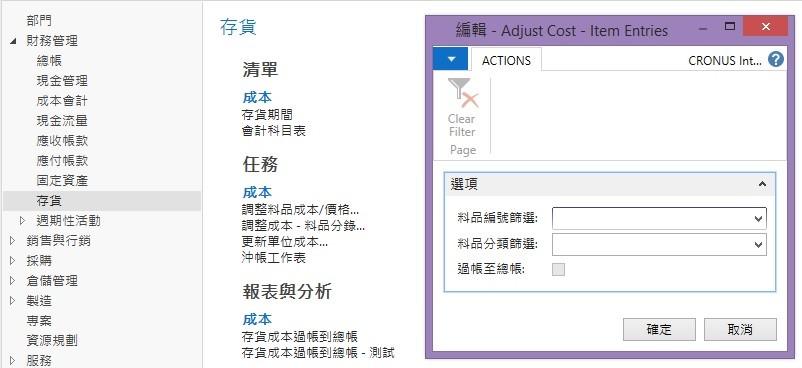 Microsoft Dynamics NAV為什麼你的存貨成本總是錯?!   美商鈞亞 AP Commerce