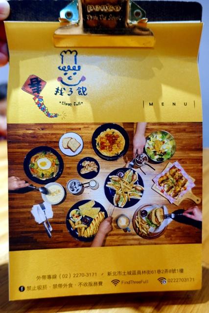 Three Full 找3飽菜單