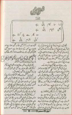 Fasal e baharan by Aliya Hira pdf