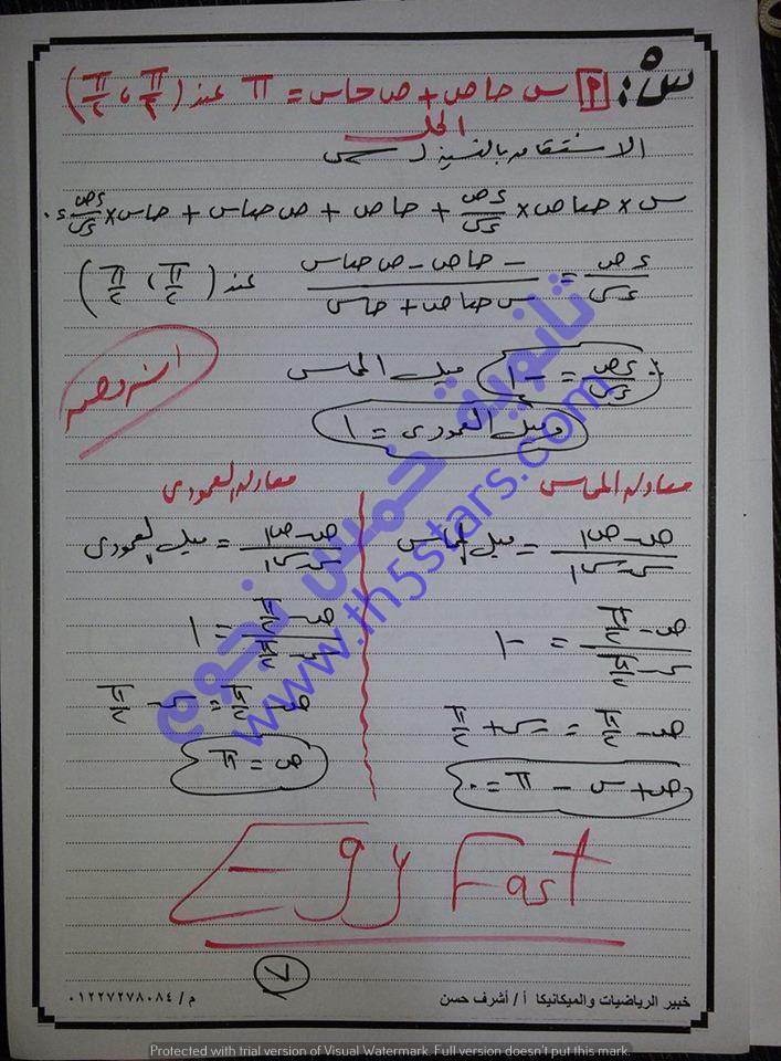 نموذج اجابة امتحان التفاضل والتكامل الصف الثالث الثانوى 2016 الدور الاول