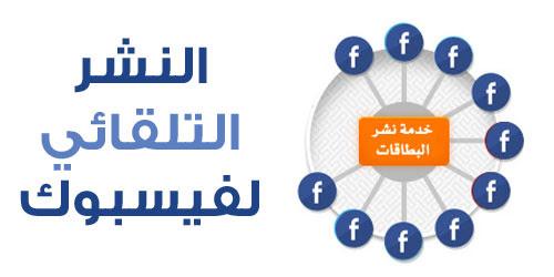 خدمة النشر الدعوي التلقائي عبر الفيسبوك