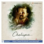 Cheliyaa 2017 Top Album