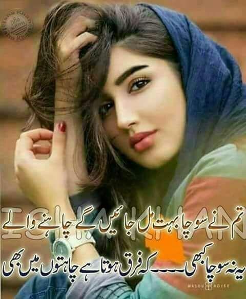 Urdu Sad Poetry 2 Lines Urdu Sad Poetry | 2 Lines Urdu Shayari