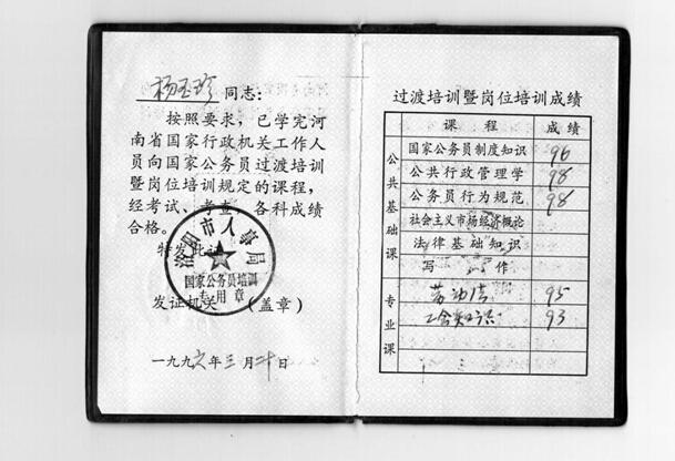 洛阳总工会信访办主任上访,铁路警察限制其人身自由