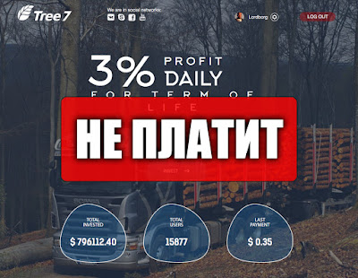 Скриншоты выплат с хайпа tree7.cc