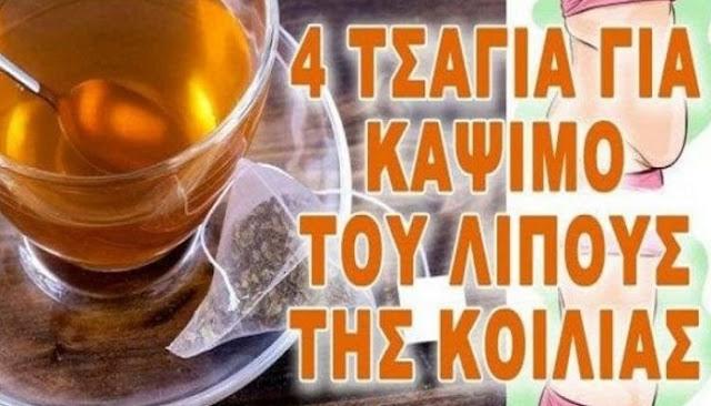 4 Τσάγια Και Κάψε Το Λίπος Της Κοιλιάς Άμεσα