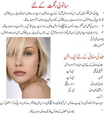 The Fashion Time: Homemade Beauty Tips For Fair Skin In Urdu