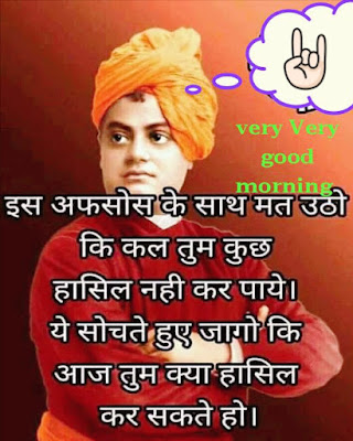 Hindi Shayari Good Morning Images