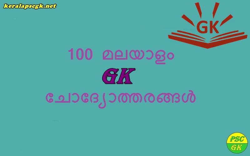 Kerala Charithram Malayalam Pdf
