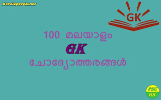 100 Kerala PSC GK Questions and Answers in Malayalam PDF