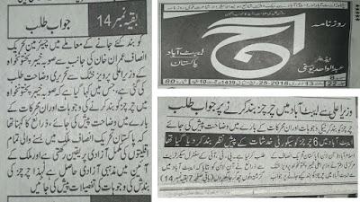 چیئرمین تحریک انصاف کا 6چرچز کی بندش پرصوبائی حکومت سے جواب طلب
