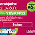 โค้ดส่วนลด LAZADA Online Super Sale LAZADA  12-14 Dec ใช้ได้เลยพรุ่งนี้