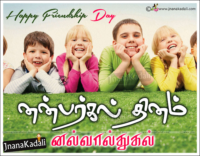 Best Friends Quotes and Wishes for Friendship Day, Latest Tamil Friends Quotes and Images, Happy Friendship Day 2016 Wallpapers in Tamil, Cute Tamil Friendship day Beach Quotes Images, Awesome Friendship Quotes and nice Friendship Messages.