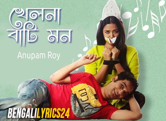 Khelna Bati Mon - Bibaho Diaries, Anupam Roy