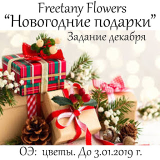 http://freetanyflowers.blogspot.com/2018/12/3012019.html