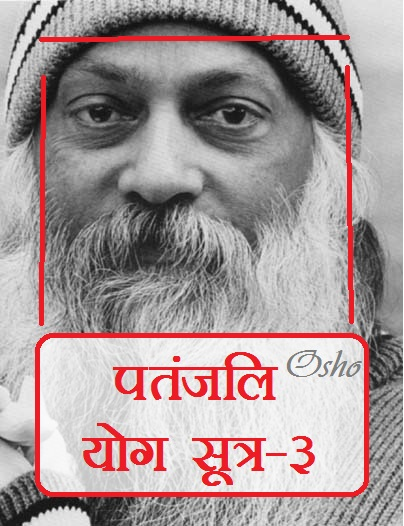 Download patanjali yog sutra—3 book by osho in hindi pdf