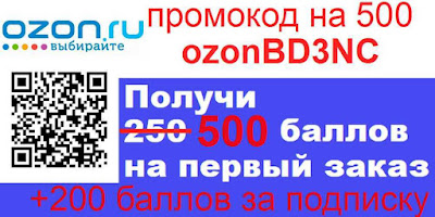 Промокод на 500 баллов Ozon - OZONBD3NC