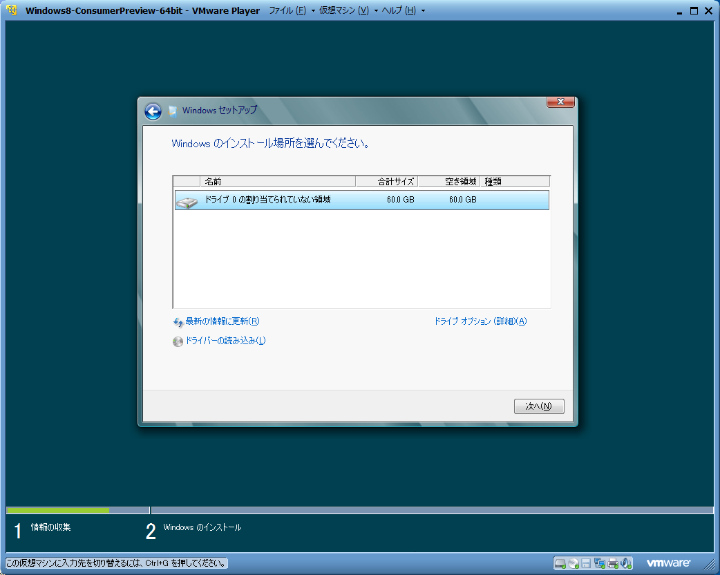 Windows 8 Consumer PreviewをVMware Playerで試す 1 -16