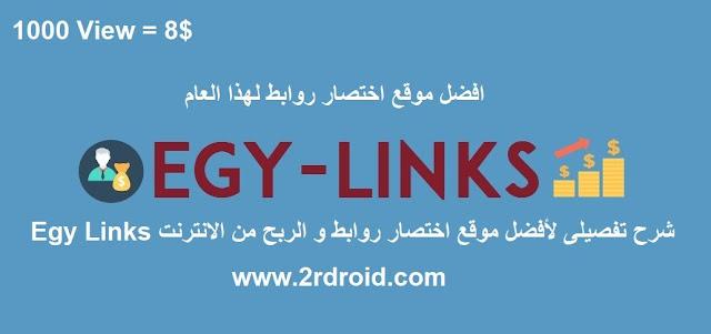 شرح تفصيلى لأفضل موقع اختصار روابط و الربح من الانترنت Egy Links