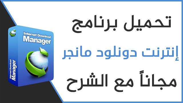 تحميل برنامج إنترنت داونلود مانجر 2019 كامل مجانآ Internet Download Manager