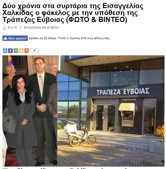 http://www.eviazoom.gr/2018/02/duo-xronia-sta-surtaria-tis-eisaggelias-xalkidas-o-fakelos.html