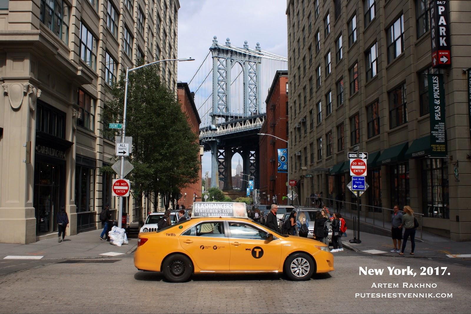 Манхэттенский мост и такси
