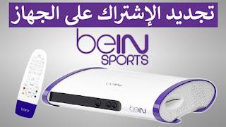 تجديد اشتراك بيين سبورت في الجزائر beinsport renew