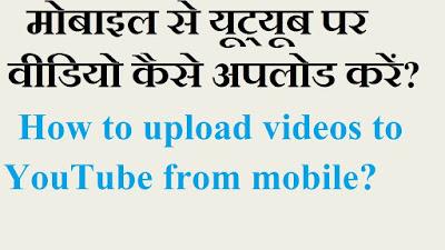 Mobile Se Youtube Par Video Kaise Upload Kare