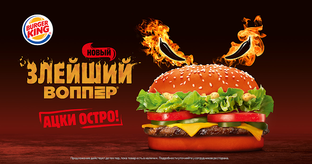 новый «Злейший Воппер» в Бургер Кинг, новый «Злейший Воппер» в Burger King, «Злейший Воппер» в Бургер Кинг состав цена стоимость, «Злейший Воппер» в Burger King состав цена стоимость, Красный воппер в Бургер Кинг состав цена стоимость, Красный воппер в Burger King состав цена стоимость, Burger King «Смотри не обострись», Бургер Кинг «Смотри не обострись», Бургер Кинг Джигурда Злейший воппер, «Злой Ролл» в Бургер Кинг состав цена стоимость