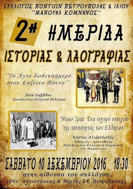 2η Ημερίδα Ποντιακής Ιστορίας & Λαογραφίας στην Πετρούπολη